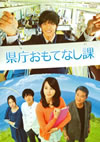 県庁おもてなし課 スタンダード・エディション [DVD] [2013/11/22発売]