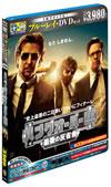 ハングオーバー!!!最後の反省会 ブルーレイ&DVDセット〈2枚組〉 [Blu-ray]