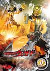仮面ライダーウィザード VOL.9 [DVD] [2013/10/11発売]