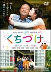 くちづけ [DVD] [2013/10/11発売]