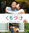 くちづけ [Blu-ray] [2013/10/11発売]