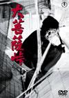 大菩薩峠 期間限定プライス版〈2014年12月25日までの期間限定出荷〉 [DVD] [2014/02/07発売]