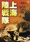 上海陸戦隊 期間限定プライス版〈2014年12月25日までの期間限定出荷〉 [DVD] [2014/02/07発売]