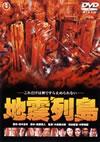 地震列島 期間限定プライス版〈2014年12月25日までの期間限定出荷〉 [DVD] [2014/02/07発売]