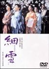 細雪 期間限定プライス版〈2014年12月25日までの期間限定出荷〉 [DVD] [2014/02/07発売]