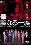 華麗なる一族 期間限定プライス版〈2014年12月25日までの期間限定出荷・2枚組〉 [DVD] [2014/02/07発売]