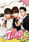 7級公務員 DVD-BOX1〈5枚組〉 [DVD] [2013/11/22発売]