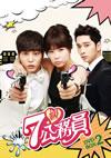 7級公務員 DVD-BOX2〈5枚組〉 [DVD] [2013/11/22発売]