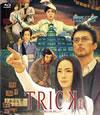 トリック-劇場版2- [Blu-ray] [2013/12/20発売]