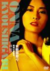女教師狩り [DVD] [2013/11/02発売]
