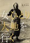 独立プロ名画特選 女ひとり大地を行く [DVD] [2013/10/26発売]
