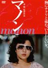 マノン MANON [DVD]