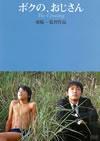 ボクの、おじさん [DVD] [2013/10/26発売]