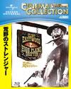 荒野のストレンジャー [Blu-ray] [2013/11/06発売]