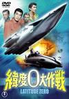 緯度0大作戦 期間限定プライス版〈2014年12月25日までの期間限定出荷〉 [DVD] [2014/02/07発売]