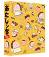 あたしンち DVD-BOX〜母、BOXデビュー〜〈8枚組〉 [DVD] [2013/12/25発売]