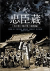 忠臣蔵「天の巻」「地の巻」(総集編) [DVD] [2013/12/03発売]