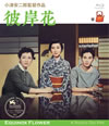 小津安二郎生誕110年・ニューデジタルリマスター 彼岸花 [Blu-ray] [2013/11/27発売]