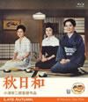 小津安二郎生誕110年・ニューデジタルリマスター 秋日和 [Blu-ray] [2014/03/08発売]