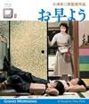 小津安二郎生誕110年・ニューデジタルリマスター お早よう [Blu-ray] [2014/03/08発売]