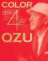 小津安二郎生誕110年・ニューデジタルリマスター Color 4 OZU〜永遠なる小津カラー 小津安二郎監督カラー4作品 Blu-ray BOX〈初回限定生産・4枚組〉 [Blu-ray] [2014/03/08発売]