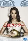 ご縁ハンター〈2枚組〉 [Blu-ray] [2013/11/01発売]