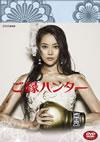 ご縁ハンター〈2枚組〉 [DVD] [2013/11/01発売]