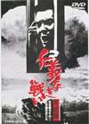 仁義なき戦い 完結篇 [DVD]