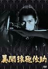 異聞猿飛佐助 [DVD] [2013/11/27発売]