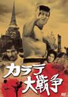 カラテ大戦争 [DVD] [2013/11/27発売]