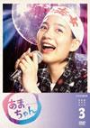 連続テレビ小説 あまちゃん 完全版 DVD-BOX 3〈6枚組〉 [DVD] [2014/01/10発売]