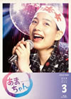 連続テレビ小説 あまちゃん 完全版 Blu-ray BOX 3〈6枚組〉 [Blu-ray] [2014/01/10発売]