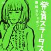 椎名林檎/発育ステータス 御起立ジャポン [Blu-ray]