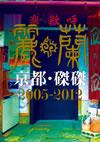 麗蘭/京都・磔磔 2005-2012 [DVD] [2013/11/27発売]