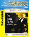地中海殺人事件 [Blu-ray] [2013/11/27発売]