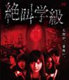 絶叫学級 [Blu-ray] [2013/12/20発売]