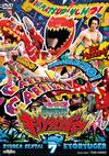 獣電戦隊キョウリュウジャー VOL.7 [DVD]