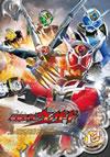 仮面ライダーウィザード VOL.12 [DVD] [2014/01/10発売]