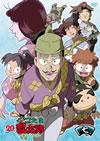 忍たま乱太郎 DVD 第20シリーズ 七の段 [DVD]