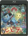 ヒピラくん 完全版 [Blu-ray] [2014/01/29発売]