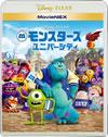 モンスターズ・ユニバーシティ MovieNEX〈3枚組〉 [Blu-ray] [2013/11/20発売]
