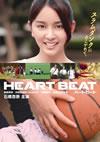 Heart Beat [DVD] [2014/01/08発売]
