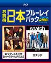 ロック、ストック&トゥー・スモーキング・バレルズ/スナッチ〈2枚組〉 [Blu-ray] [2013/11/20発売]