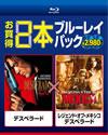 デスペラード/レジェンド・オブ・メキシコ デスペラード〈2枚組〉 [Blu-ray] [2013/11/20発売]