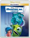 モンスターズ・インク MovieNEX〈2枚組〉 [Blu-ray] [2013/11/20発売]