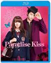 パラダイス・キス [Blu-ray] [2013/12/04発売]