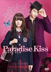 パラダイス・キス [DVD] [2013/12/04発売]