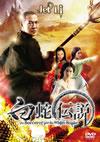 白蛇伝説 [DVD] [2013/12/13発売]