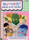 NHK DVD みいつけた!おおもり ふつう てんこもり [DVD] [2013/12/18発売]