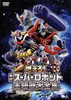 燃えろ!東映スーパーロボット主題歌大全集 [DVD] [2013/12/18発売]